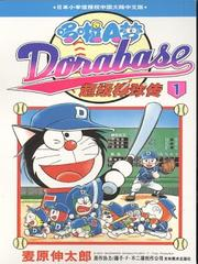 Doraemon Bóng Chày