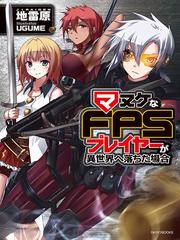 FPS - Trò chơi hỗn loạn
