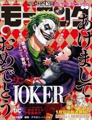 Joker Trông Trẻ