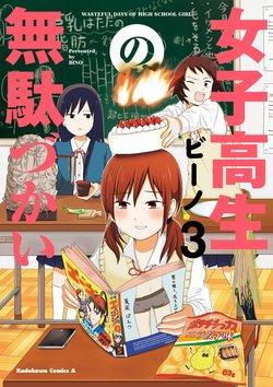 Joshikousei no Mudazukai