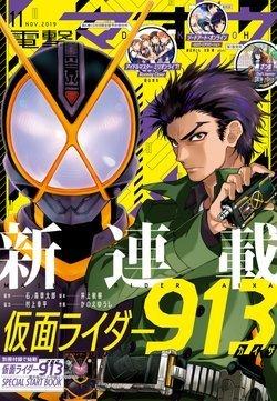 Kamen Rider 913 - Kaixa