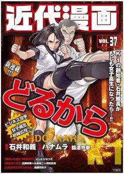 Nhập vào thân xác của Nữ sinh trung học Karate