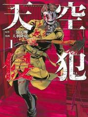 Tenkuu Shinpan - Đối Đầu Với Trọng Lực!