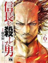The Man Who Killed Nobunaga